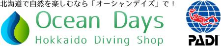 北海道支笏湖ダイビングショップ|オーシャンデイズ|クリアカヤック・ダイビング・シュノーケル